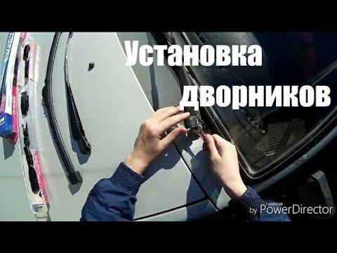 Установка/замена передних дворников на ВАЗ 2113, 2114, 2115