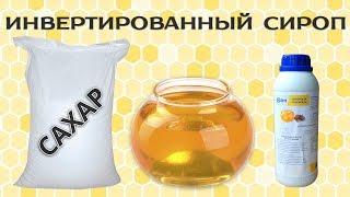 Инвертированный сироп ENZIM (инвертный сироп) - Обзор, преимущества, цена, где купить