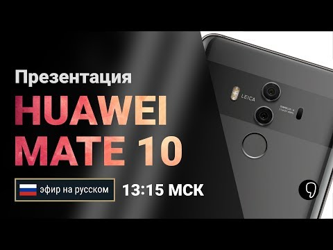Презентация Huawei Mate 10/Mate 10 Pro на русском (прямой эфир)