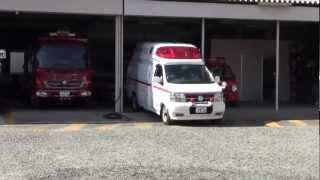 志摩広域消防組合