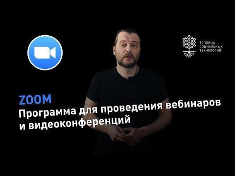 Zoom: программа для проведения вебинаров и видеоконференций