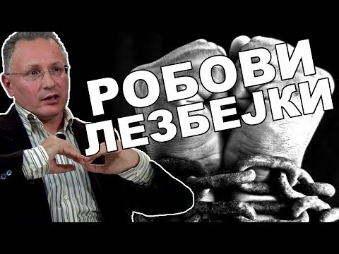 Prof. Vladislav Đorđević : Feminizam kao robovlasničko društvo