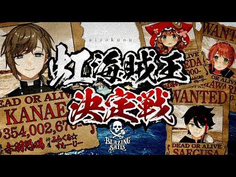 Blazing Sails   みらくる★すむーじー海賊団!#虹海賊王決定戦【にじさんじ/叶】