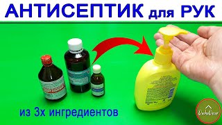аНТИСЕПТИК для рук в домашних условиях/ 3 ПРОСТЫХ РЕЦЕПТА