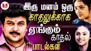 Evergreen Tamil Songs | Hornpipe Songs