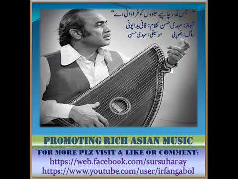 Mehdi Hassan - Jis Qadar Chahye Jalwon Ko - Raag - Bhupali - Radio Pakistan