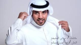 Jaber Al Kaser ... Dakhelk | جابر الكاسر ... دخيلك
