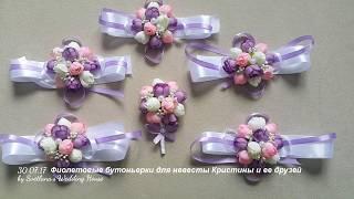 Фиолетовые бутоньерки для невесты Кристины