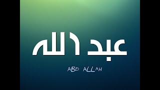 معنى وصفات اسم عبدالله Youtube
