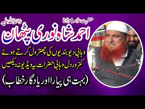 Allama Ahmad Shah Noori Pathan--wahabiyat ka operation-- beautiful bayan