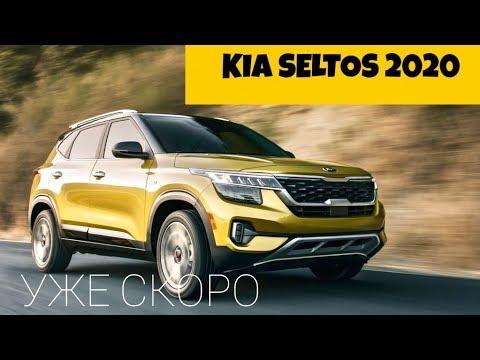 Киа Селтос 2019 едет в Россию - обзор Александра Михельсона / Kia Seltos 2020
