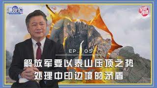 《谦秋论》赖岳谦 第一百零五集解放军要以泰山压顶之势处理中印边境的矛盾