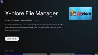 Приложение проводник, файловый менеджер для OS Android TV 9. как открыть файл на флешке. screenshot 3