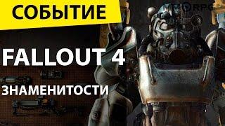Fallout 4. Знаменитости!