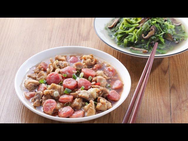 【楊桃美食網-3分鐘學做菜】一鍋兩菜  香腸蒸雞 + 燜莧菜