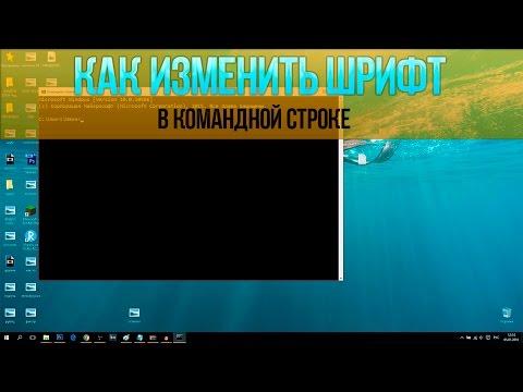 Как изменить шрифт в командной строке Windows