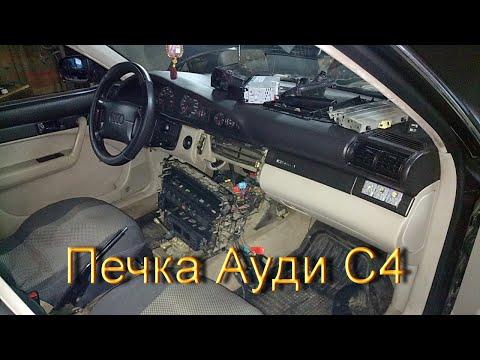 Меняем радиатор печки Audi C4 с климатом