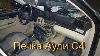 Меняем радиатор печки Audi 100 C4 АКПП с климатом(Меняем радиатор печки Audi 100 C4 АКПП с климатом, данное авто у нас с двигателем V6 2.8 Quattro Sedan. Все по замена на..., 2016-11-26T13:45:42.000Z)