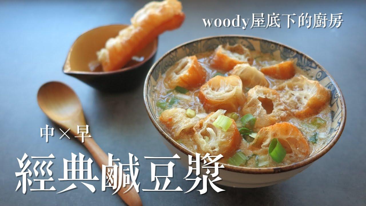 中式早餐|經典鹹豆漿|好喝喔|woody屋底下的廚房 - YouTube