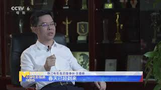 珠江电影集团:积极求变 助力中国电影发展【中国电影报道 | 20200507】