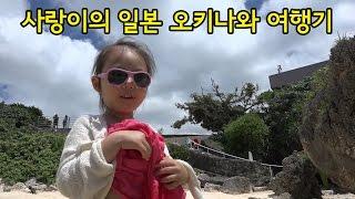 사랑아놀자 사랑이의 일본 오키나와 여행기 okinawa japan travels