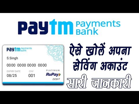 How to open paytm payments bank savings account | Free Rupay debit card