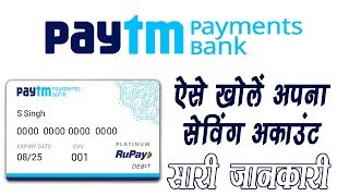 How to open paytm payments bank savings account   Free Rupay debit card