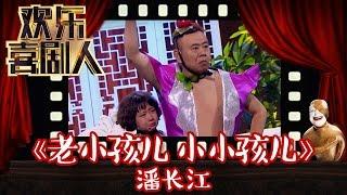 欢乐喜剧人II第11期:潘长江《老小孩儿 小小孩儿》| 老顽童潘长江搞笑扮演葫芦娃【东方卫视官方超清】