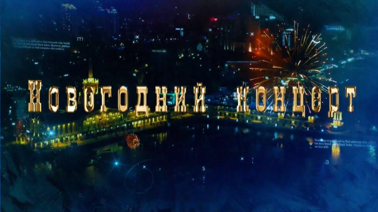 Новогодний концерт управления культуры администрации города Сочи #СОЧИСИЯЕТДЛЯТЕБЯ