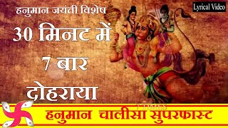 Hanuman Chalisa Super Fast 7 Times | Hanuman Chalisa | हनुमान चालीसा