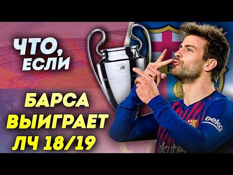 Что будет, если Барселона выиграет Лигу Чемпионов 18-19