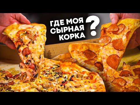 ДОБАВИЛИ В ПИЦЦУ ВСЁ! Ямм-пицца. Славный Обзор.