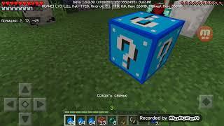 МОРОЖЕНКА играет в МАЙНКРАФТ!!! Открываем синие Лаки Блоки (LUCKY BLOCK) в MINECRAFT PE