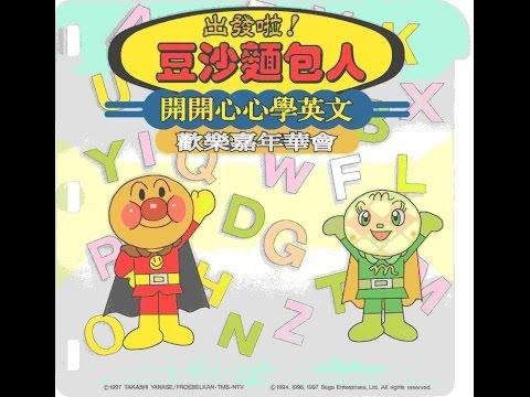 [PICO] 豆沙麵包人 (麵包超人) | アンパンマン たのしいカーニバル (台湾) | Anpanman (Taiwan)