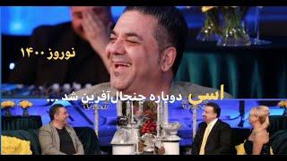 "Essi's controversial interview at Tapesh's Norouz Show ... حرفهای جنجالی و پُر سروصدای ""اسی"" درطپش"