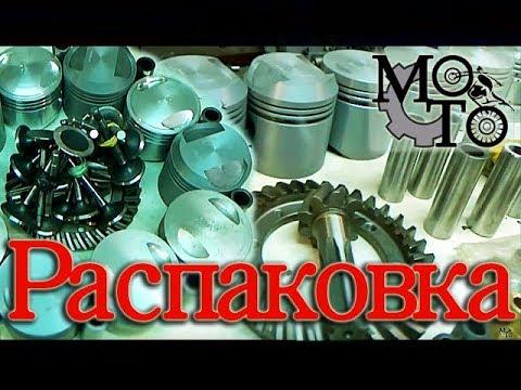 Распаковка посылок от проверенных поставщиков для мотоциклов Урал и Днепр.
