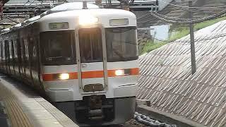 [警笛あり]JR東海 313系300番台+0番台 東海道本線 回送 金山駅通過