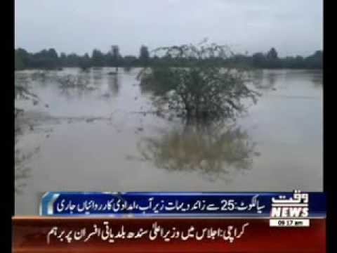 پنجاب میں بارشوں سے سیلاب کی صورتحال خطرناک