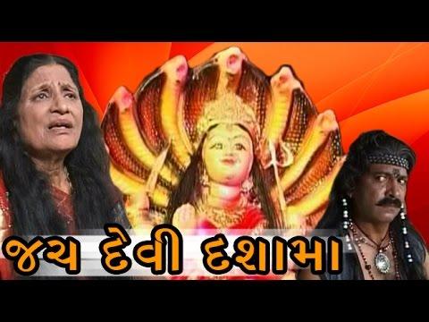 Jai Devi Dasha Maa | 2008 | Full Gujarati Movie | Dolly Trivedi, Manav Mp3