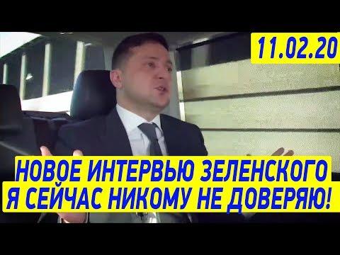 ОТКРОВЕННОЕ интервью Зеленского от 11 февраля - день с Президентом