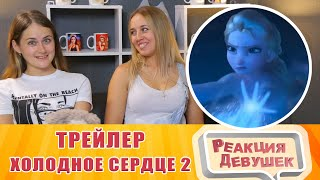 Реакция девушек - Холодное сердце 2 (Русский трейлер 2019)/ Реакция