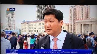 Хазара оюутнуудын төгсөлтийн тухай NTV телевизийн үдшийн мэдээ