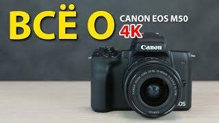 CANON EOS M50 — идеальная 4K беззеркальная камера?