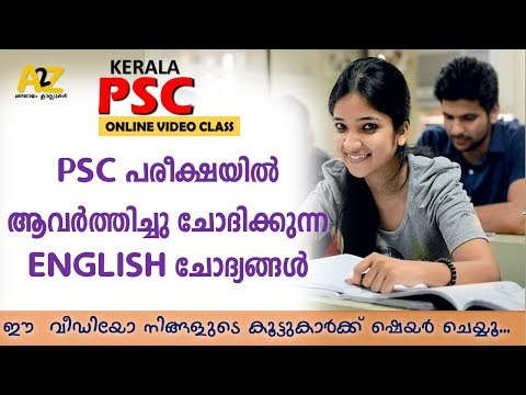 Kerala PSC English Previous Questions Explanation | PSC LDC 2017 Malayalam Online Tutorial  English