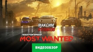 Обзор игры Need for Speed Most Wanted 2012
