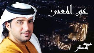 عيضه المنهالي عين المعنى (فيديو كليب حصري) | 2017