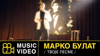 Marko Bulat - Tvoje pesme - (Official Video)