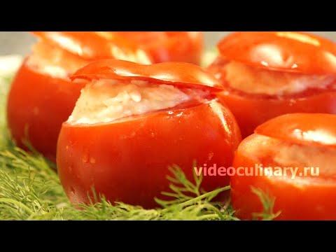 Помидоры, фаршированные сыром - Рецепт Бабушки Эммы