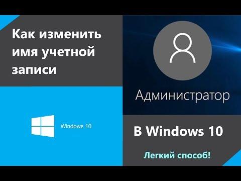 Как изменить имя учетной записи в Windows 10? | Легкий способ!