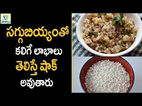 health-benefits-of-sabudana-sago---healthy-foods-||-mana-arogyaam